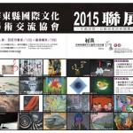 邀請函 publi EXPO TAIWAN SEPTIEMBRE 2015